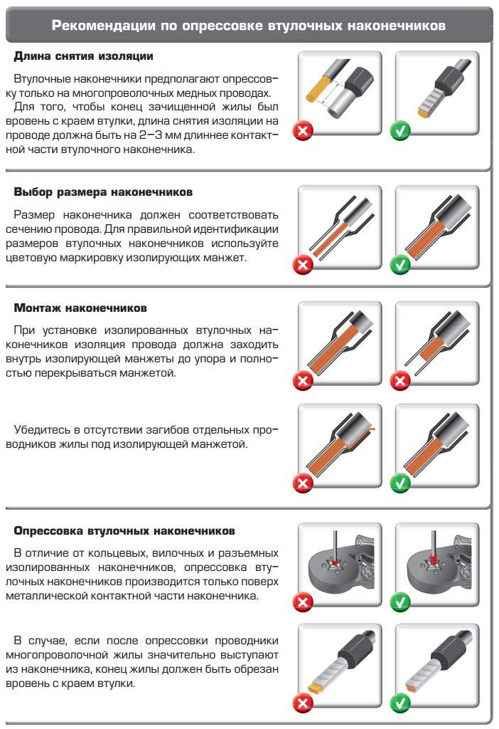 правила обжима наконечников проводов