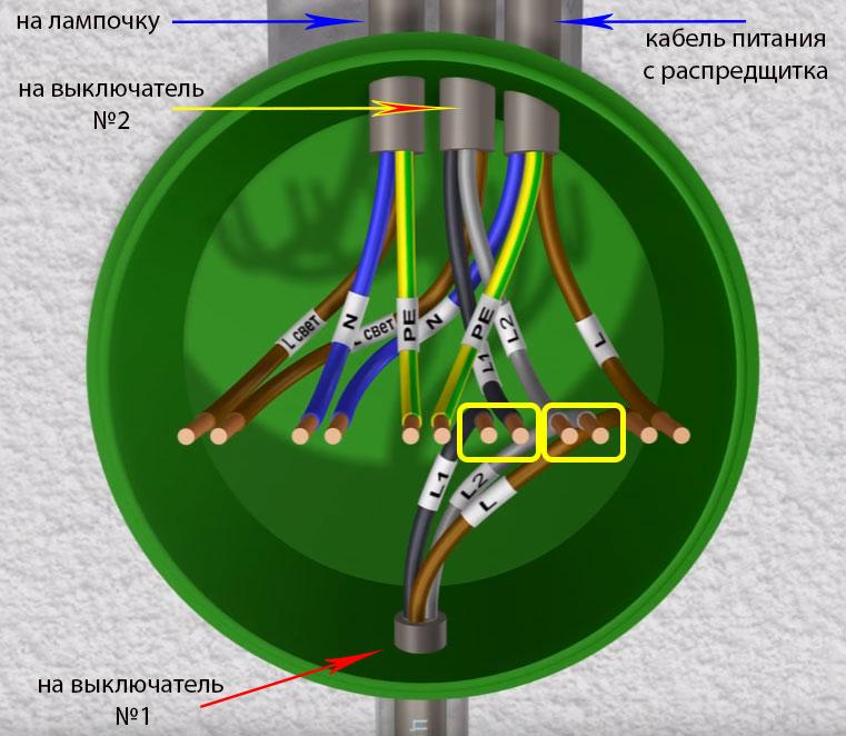 подключение фазных проводников от проходного выключателя №1 и №2 между собой в распаечной коробке
