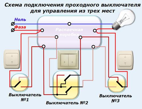 схема управления освещением из трех мест