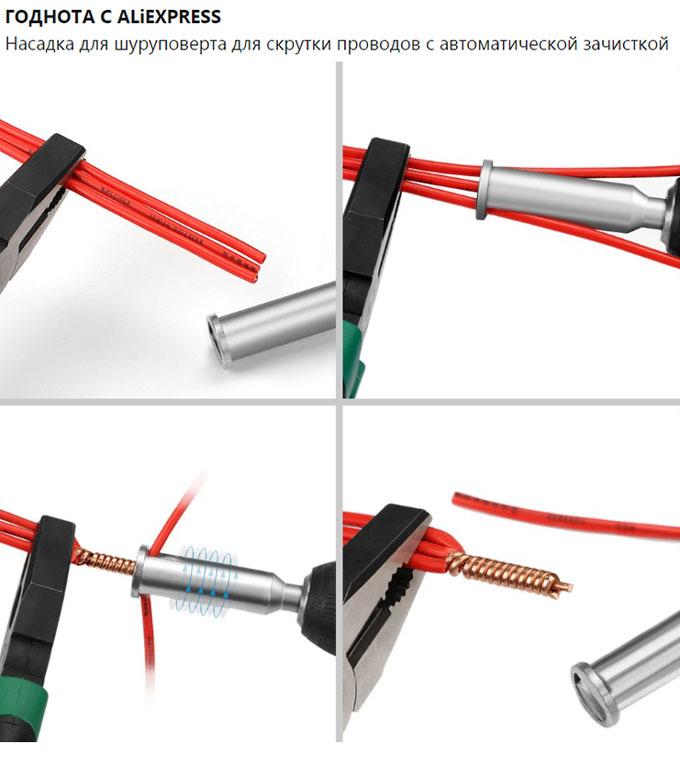 насадка на шуруповерт для автоматической скрутки проводов и их зачистки