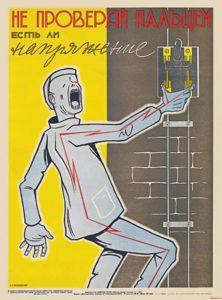 не прикасайся к проводам при измерениях