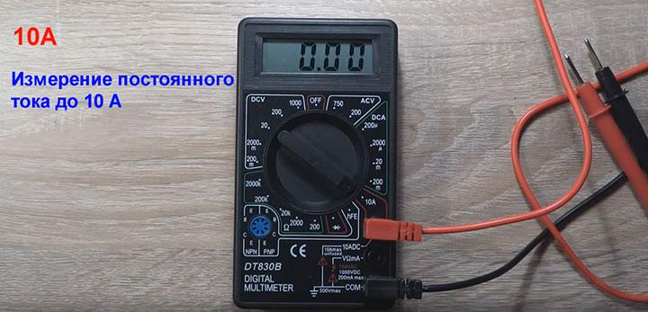 замер тока 10А мультиметром