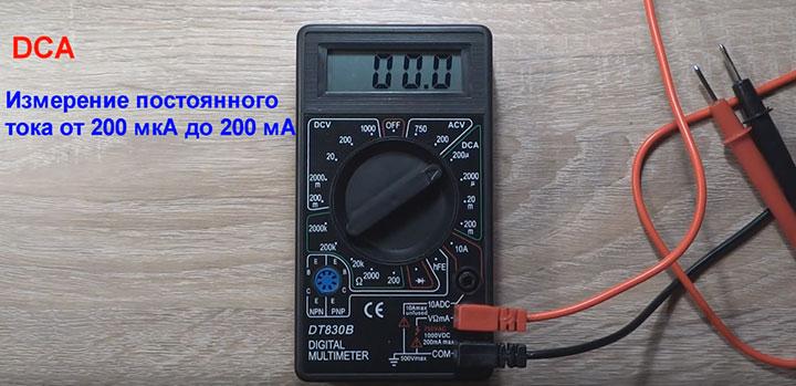 замер тока мультиметром dt830