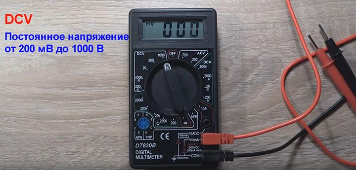 замер постоянного напряжения мультиметром dt830