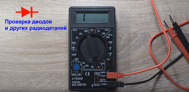 прозвонка мультиметром dt830