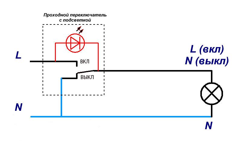 подключение проходного выключателя при моргании светодиодной лампы