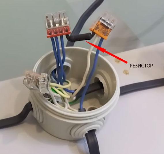 подключение резистора в распредкоробке при мигании светодиодной лампы