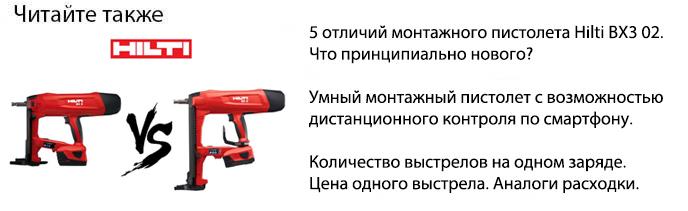 отличия аккумуляторного монтажного пистолета Хилти BX3