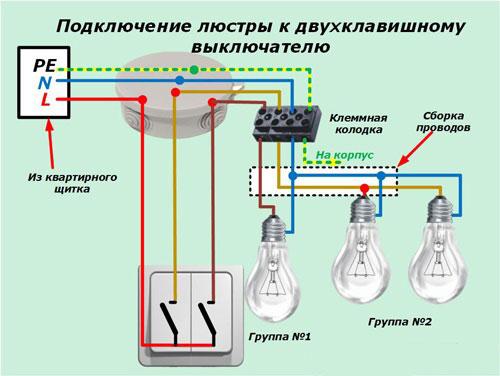 Схема подключения двухклавишного светильника 533