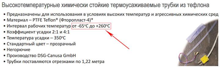 фторопластовая термоусадка до 260 градусов