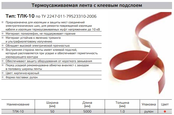 лента термоусаживаемая ТЛК-10 характеристики и данные