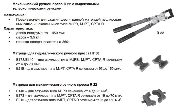 пресс и матрицы для гильзования СИП от Нилед