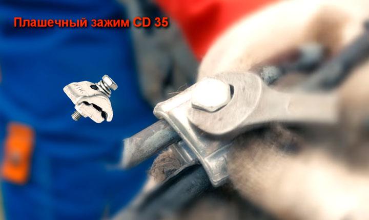 заземление траверсы опоры через плашку и заземляющий выпуск