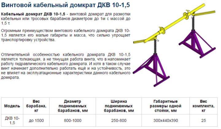 кабельный домкрат для размотки проводов