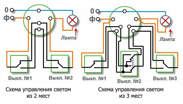 Схема проходного выключателя из 2 точек фото 731