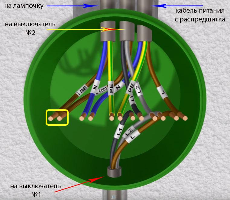 соединение фазного провода на проходной переключатель №2 и лампочку