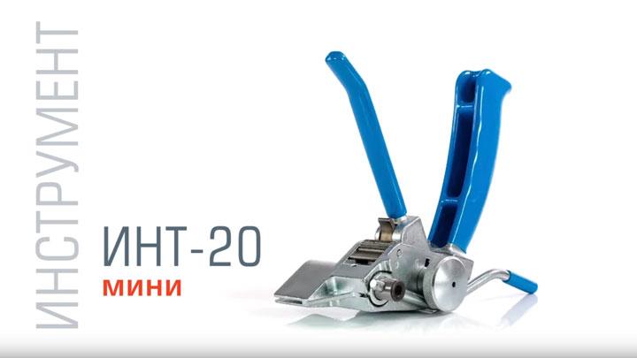 инструмент ИНТ-20 мини