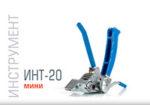 ИНТ-20 мини – бандажная машинка для стальной ленты. Обзор, сравнение, инструкция.