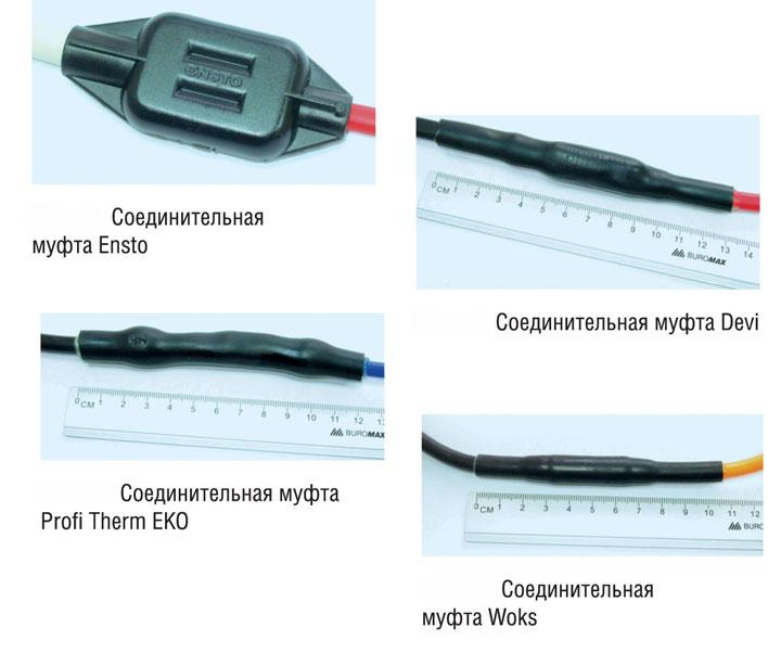 разновидности муфт в кабелях теплого пола