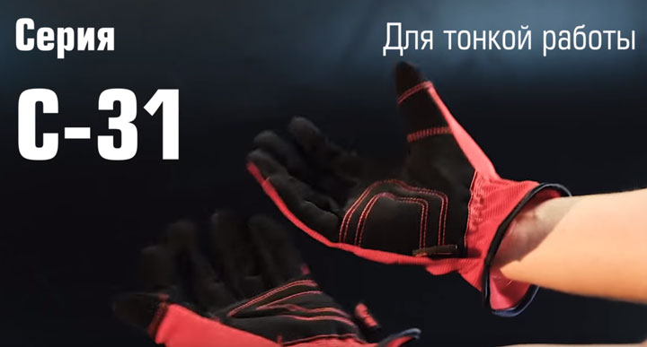 Перчатки для работы с моделями администратор на работу девушки