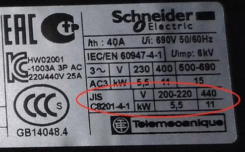 промышленный стандарт для тока и напряжения в японии прописывается на контакторе