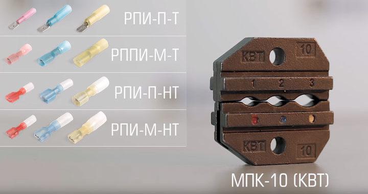 матрица МПК-10 КВТ
