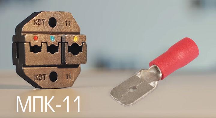 матрица МПК-11 для наконечников с изоляцией из ПВХ