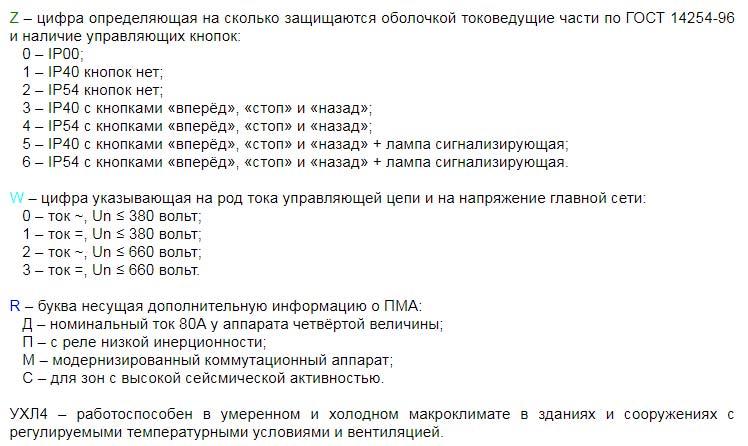 техданные по контакторам ПМА
