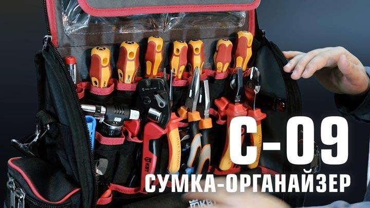 сумка органайзер С-09 квт