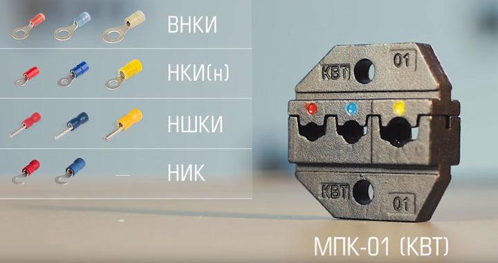 матрица МПК-01 какие наконечники обжимает