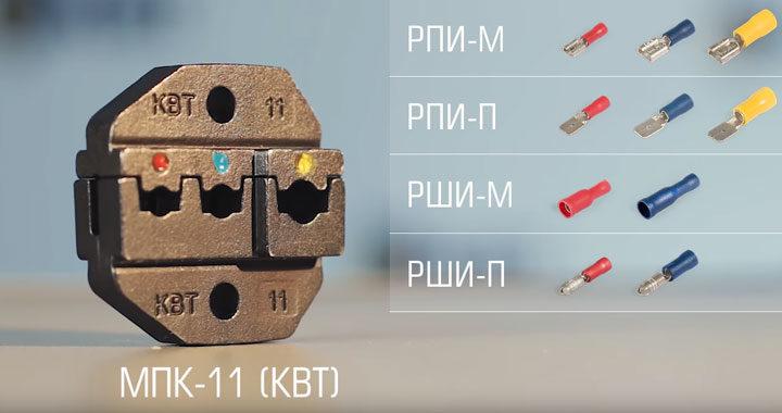 матрица МПК-11 какие наконечники подходят