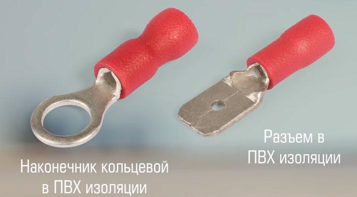 кольцевой разъем и наконечник с красной изоляцией