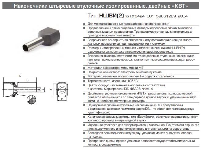 наконечники НШВИ (2) технические характеристики