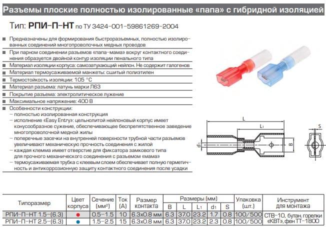 разъем РПИ-П-НТ технические характеристики и размеры