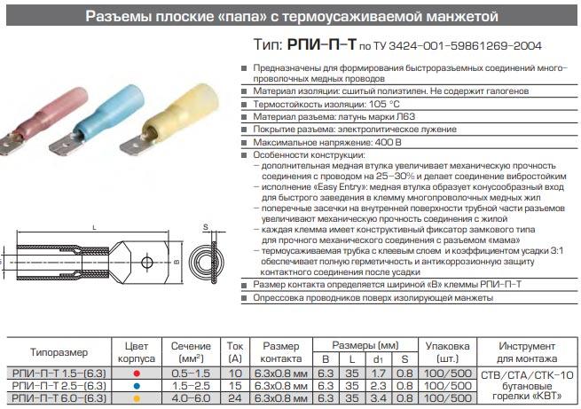 разъемы РПИ-П-Т технические характеристики и размеры