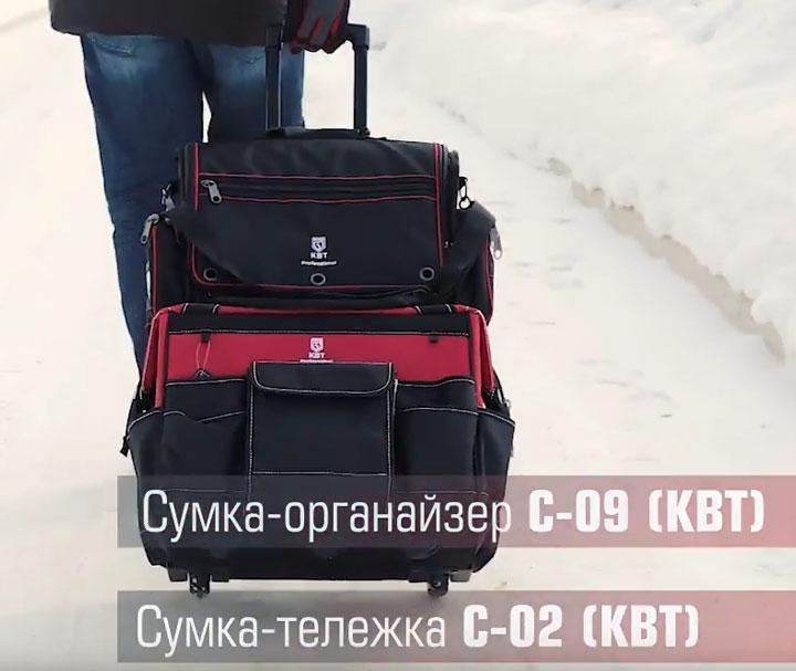 как собрать в одно целое две сумки КВТ С-02 и С-09