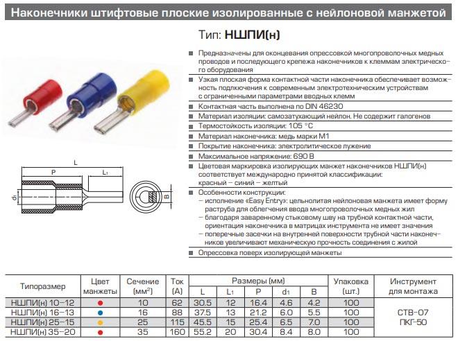наконечник НШПИ(н) технические характеристики и размеры