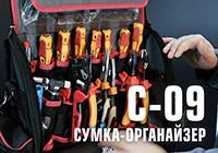 Сумка монтажника КВТ С-09 — обзор достоинств и недостатков.