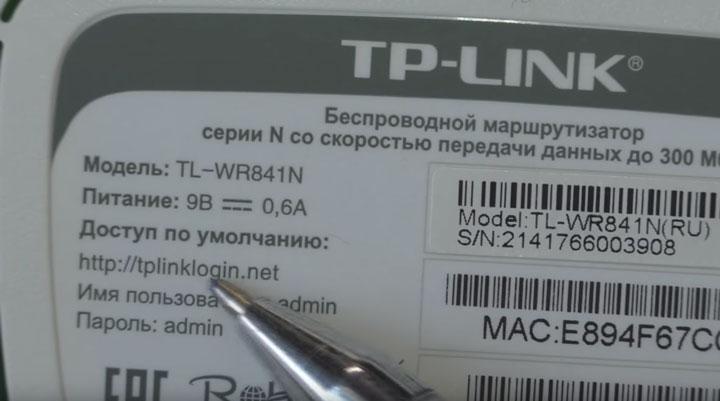 адрес по умолчанию на обратной стороне wifi роутера