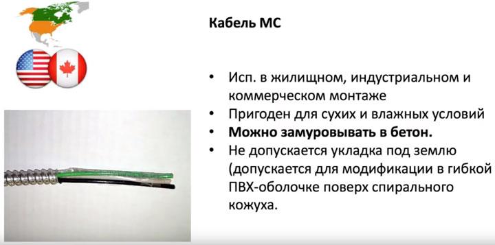 металлорукавный кабель MC