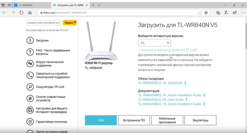 проверка последней версии драйверов на роутере TP-Link