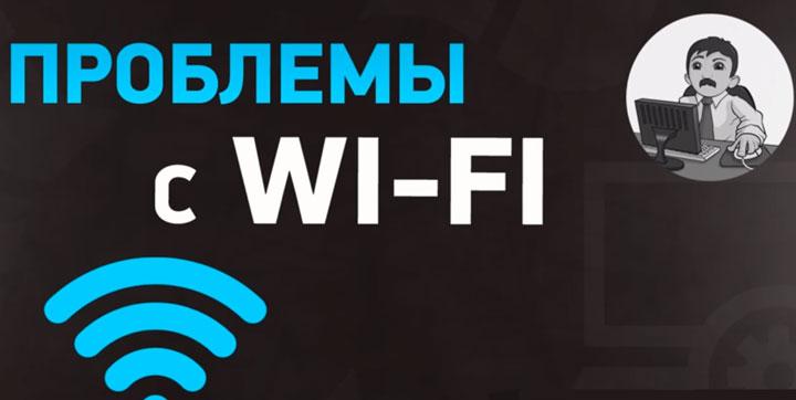 проблемы с Wifi подключением как их решить