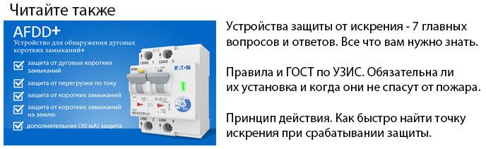 устройства защиты от искрения принцип действия противопожарной защиты проводки