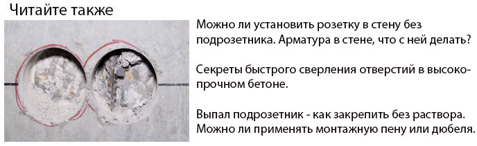 как правильно установить подрозетник в бетонной стене все секреты сверления и правила