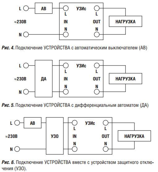 3 схемы подключения УЗИС С1-40А в зависимости от автомата на входе