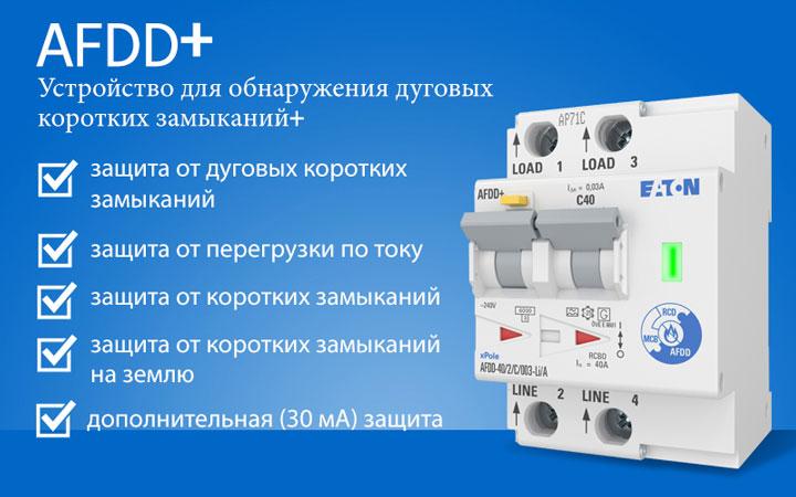 AFDD от Eaton защита от дуги и искрения в розетках