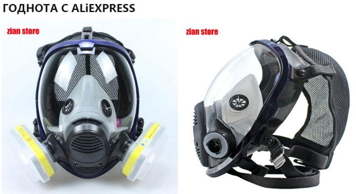 защитная маска ЗМ для работы со штроборезом и покраски