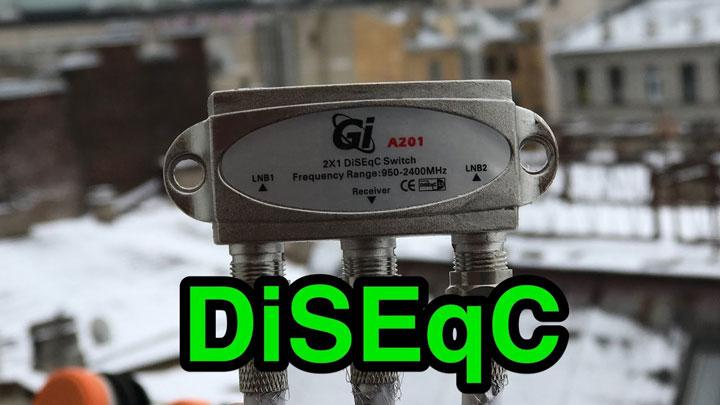 коммутатор Diseqc для переключения сигнала спутника