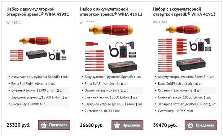 стоимость комплектаций аккумуляторной отвертки Wiha SpeedE