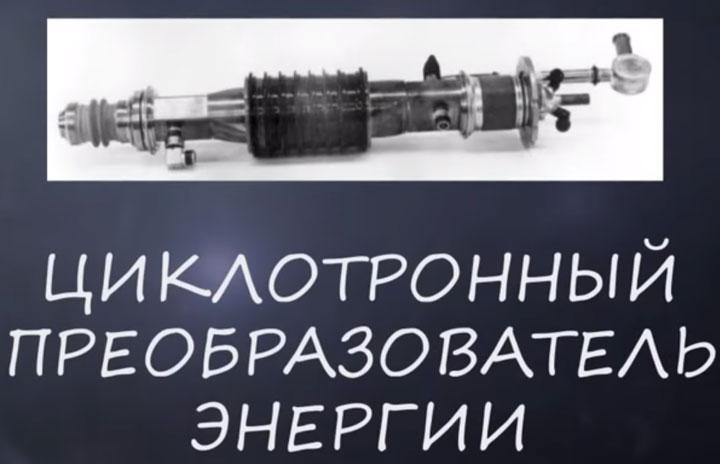 циклотронный преобразователь энергии